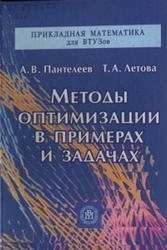 Методы оптимизации в примерах и задачах, Пантелеев А.В., Летова Т.А., 2002