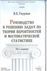 Руководство к решению задач по теории вероятностей и математической статистике, Гмурман В.Е., 2006