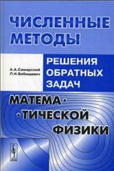 Численные методы решения обратных задач математической физики, Самарский А.А., Вабищевич П.Н., 2009