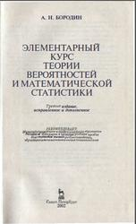 Элементарный курс теории вероятностей и математической статистики, Бородин А.Н., 2002