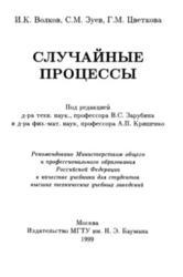 Случайные процессы, Волков И.К., Зуев С.М., Цветкова Г.М., 1999