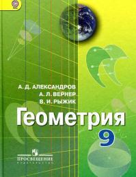 Геометрия, 9 класс, учебник для общеобразовательных организаций, Александров А.Д., Вернер А.Л., Рыжик В.И., 2014