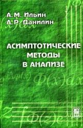 Асимптотические методы в анализе, Ильин A.M., Данилин А.Р., 2009