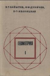 Геометрия, Часть 1, Базылев В.Т., Дуничев К.И., Иваницкая В.П., 1974