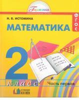 Математика, учебник для 2 класса общеобразовательных учреждений, в двух частях, Часть 1, Истомина Н.Б., 2013