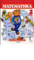 Математика, учебник для 2 класса общеобразовательных учреждений, первое полугодие, Гейдман Б.П., Мишарина И.Э., Зверева Е.А., 2014