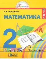 Математика, учебник для 2 класса общеобразовательных учреждений, в двух частях, часть 2, Истомина Н.Б., 2013