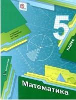 Математика, 5 класс, учебник для учащихся общеобразовательных организаций, Мерзляк А.Г., Полонский В.Б., Якир М.С., 2014
