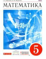 Математика, 5 класс, учебник, Муравин Г.К., Муравина О.В., 2014