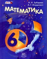 Математика, 6 класс, учебник для учащихся общеобразовательных организаций, Зубарева И.И., Мордкович А.Г., 2014
