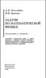 Задачи по математической физике, Боголюбов А.Н., Кравцов В.В., 1998