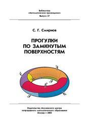Прогулки по замкнутым поверхностям, Смирнов С.Г., 2003