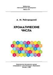 Хроматические числа, Райгородский А.М., 2003