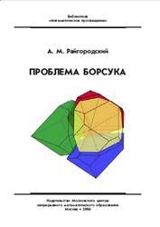 Брошюра написана по материалам лекции, прочитанной автором 4 декабря 2004 года на Малом мехмате МГУ для школьников 9–11 классов. В ней рассказывается об одной из знаменитых задач комбинаторной геометрии — гипотезе Борсука, которая утверждает, что в n-мерном пространстве всякое ограниченное множество можно разбить на n+1 часть меньшего диаметра. Вначале подробно анализируются случаи малых размерностей и доказывается, что при n=1, 2, 3 гипотеза верна.  Многие главы снабжены задачами. Некоторые из них — это упражнения, прорешав которые, читатель лучше прочувствует материал. На некоторые задачи опирается основной текст. Сложные задачи отмечены звёздочками (некоторые являются открытыми проблемами).