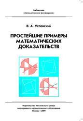 Простейшие примеры математических доказательств, Успенский В.А., 2009