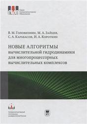 Новые алгоритмы вычислительной гидродинамики для многопроцессорных вычислительных комплексов, Монография, Головизнин В.М., Зайцев М.А., Ка