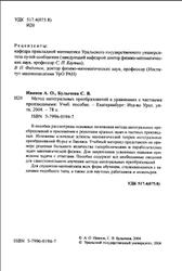 Метод интегральных преобразований в уравнениях с частными производными, Иванов А.О., Булычева С.В., 2004