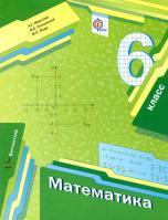 Математика, 6 класс, учебник для учащихся общеобразовательных организаций, Мерзляк А.Г., Полонский В.Б., Якир М.С., 2014