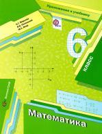 Математика, 6 класс, приложение к учебнику Мерзляк А.Г., Полонский В.Б., Якир М.С., 2014