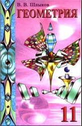 Геометрия, учебное пособие для 11 класса., Шлыков В. В., 2008