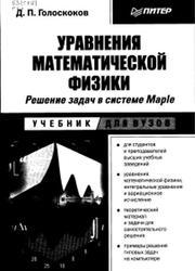 Уравнения математической физики, Решение задач в системе Maple, Голоскоков Д.П., 2004