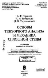 Основы тензорного анализа и механика сплошной среды, Горшков А.Г., Рабинский Л.H., Тарлаковский Д.В., 2000