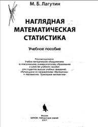 Наглядная математическая статистика, Лагутин М.Б., 2007