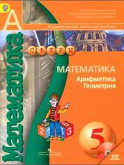Математика, Арифметика, Геометрия, 5 класс, Бунимович Е.А., Дорофеев Г.В., Суворова С.Б., 2012