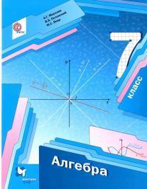 Учебник алгебра 7 мерзляк скачать