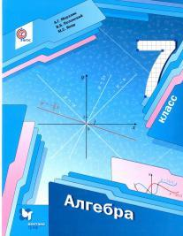 Обложка книги мерзляк 7 класс алгебра учебник