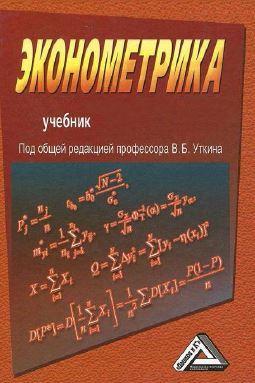 Эконометрика, Уткина В.Б., 2012