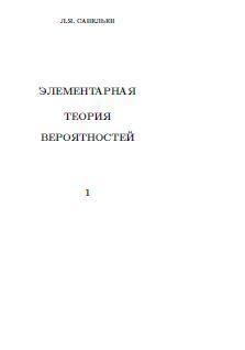 Элементарная теория вероятности, Савельев Л.Я., 2005