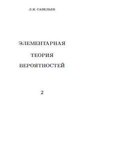Элементарная теория вероятностей, Часть 2, Савельев Л.Я., 2005