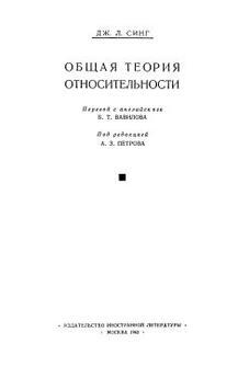 Общая теория относительности, Синг Дж.Л., ПЕТРОВА А.З., 1963