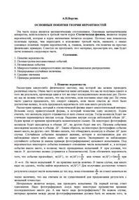 Основные понятия теории вероятностей, Варгин А.Н.