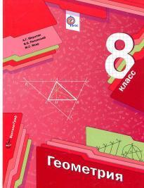 Решебник мерзляк геометрия 8