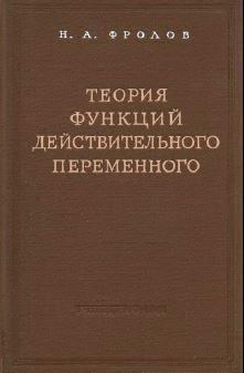 Теория функций действительного переменного, Фролов Н.А., 1961