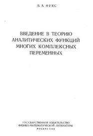 Введение в теорию аналитических функций многих комплексных переменных, Фукс Б.А., 1963