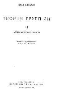 Теория групп Ли, Часть 2, Калужнина Л.А., 1958