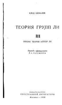 Теория групп Ли, Часть 3, Калужнина Л.А., 1958