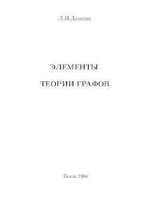 Элементы теории графов, Домнин Л.Н., 2004