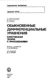 Обыкновенные дифференциальные уравнения, качественная теория с приложениями, Эрроусмит Д., Плейс К, 1986