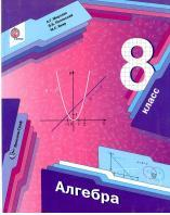 Алгебра, 8 класс, учебник для учащихся общеобразовательных учреждений, Мерзляк А.Г., Полонский В.Б., Якир М.С., 2013
