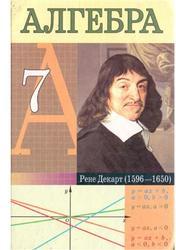 Алгебра, 7 класс, Кузнецова Е.П., Шнеперман Л.Б., 2009