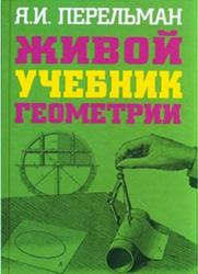 Живой учебник геометрии, Перельман Я.И.