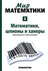 Мир математики, Математики, шпионы и хакеры, Кодирование и криптография, Том 2, Гомес Ж., 2014
