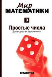 Мир математики, Простые числа, Долгая дорога к бесконечности, Том 3, Грасиан Э., 2014