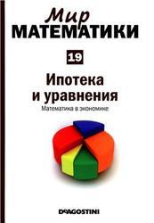 Мир математики, Ипотека и уравнения, Математика в экономике, Том 19, Арталь Л., Салес Ж., 2014