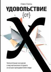 Удовольствие от х, Увлекательное путешествие в мир математики от одного из лучших преподавателей в мире, Строгац П., 2014