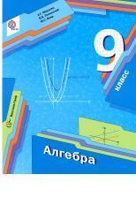 Алгебра, 9 класс, учебник для учащихся общеобразовательных организаций, Мерзляк А.Г., Полонский В.Б, Якир М.С., 2014
